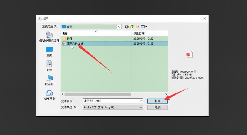 如何把pdf转换成word文档(2)