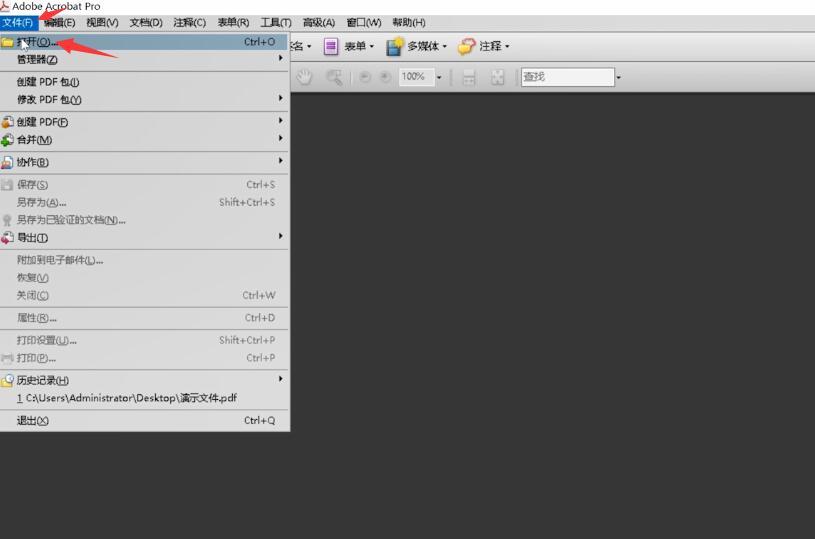 如何把pdf转换成word文档(1)