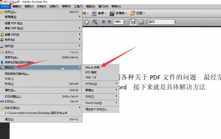pdf表格怎么转换word(3)