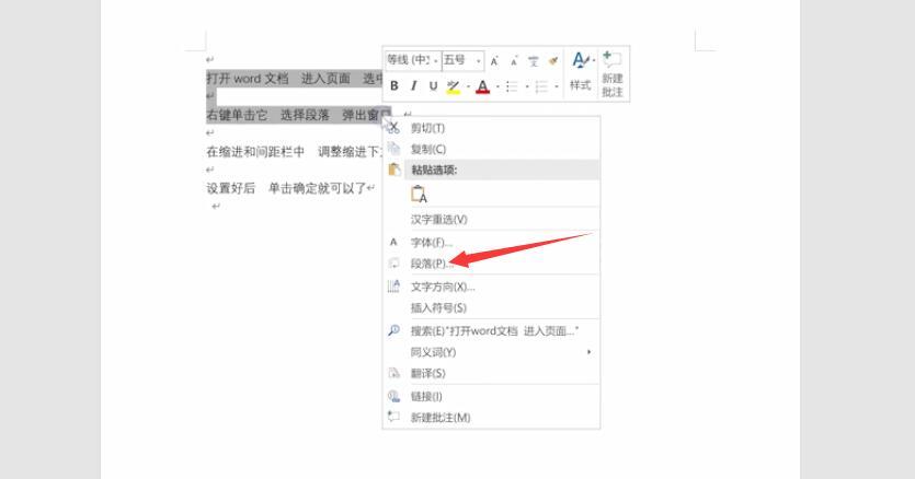 word左右缩进怎么设置(1)