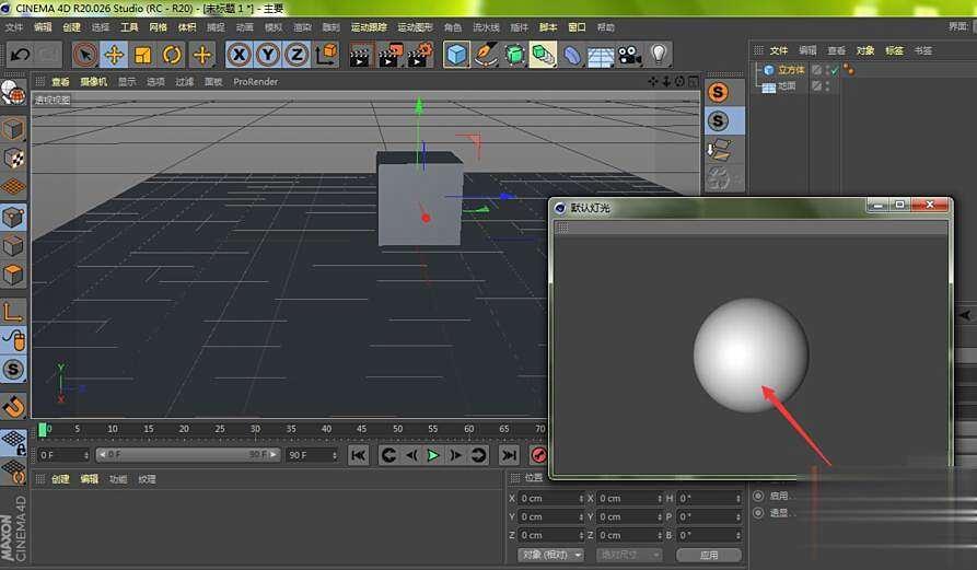 C4D中渲染时灯光怎么用(5)
