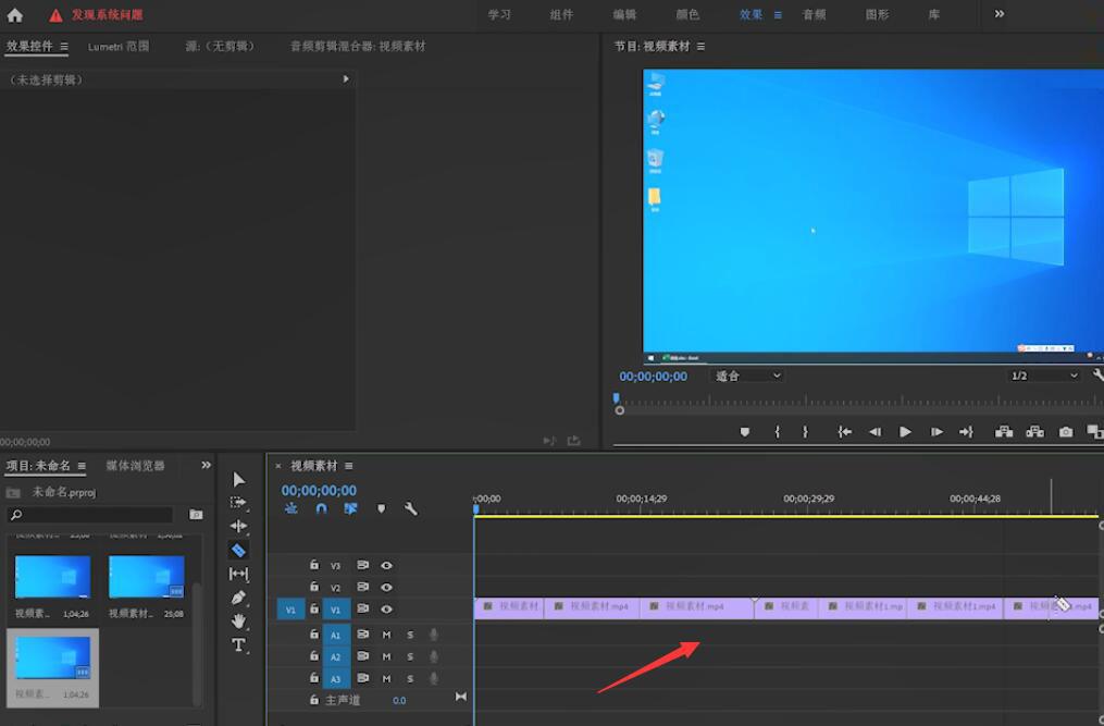 用pr怎么剪辑视频(4)