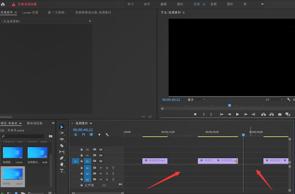 用pr怎么剪辑视频(5)