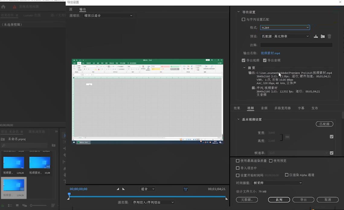 用pr怎么剪辑视频(7)