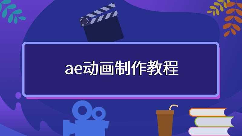ae动画制作教程