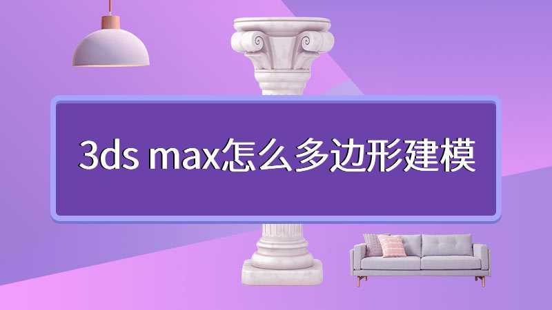 3ds max怎么多边形建模