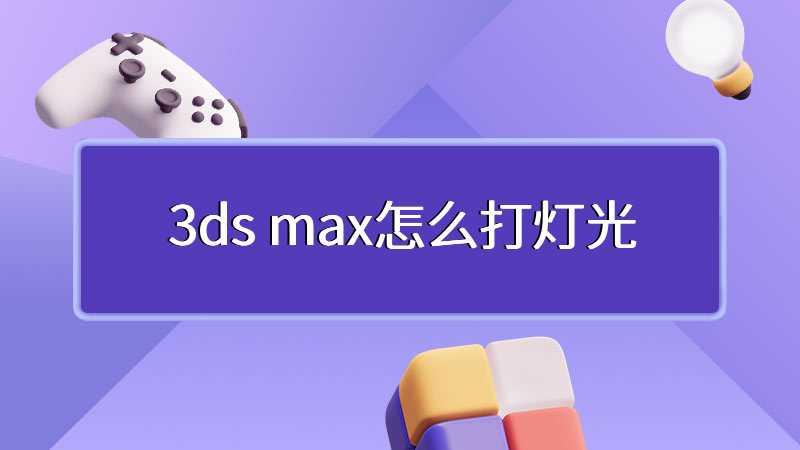 3ds max怎么打灯光