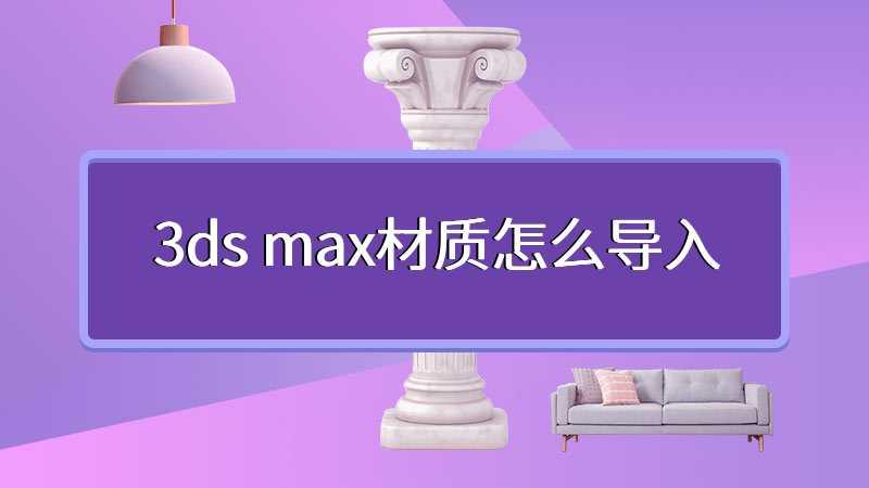 3ds max材质怎么导入