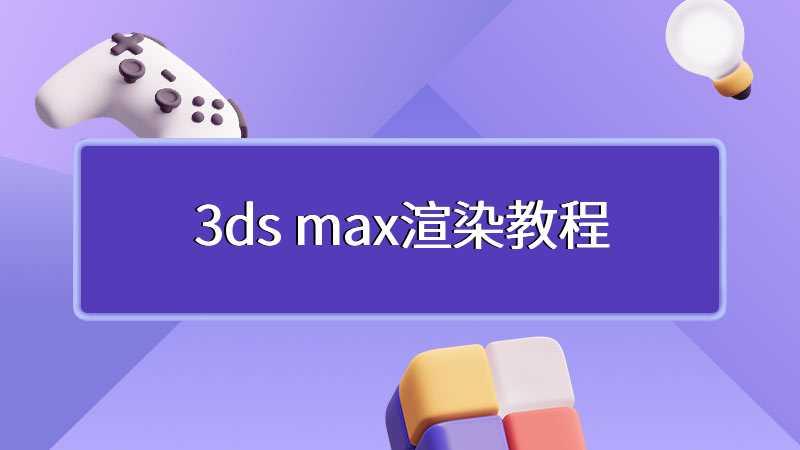 3ds max渲染教程