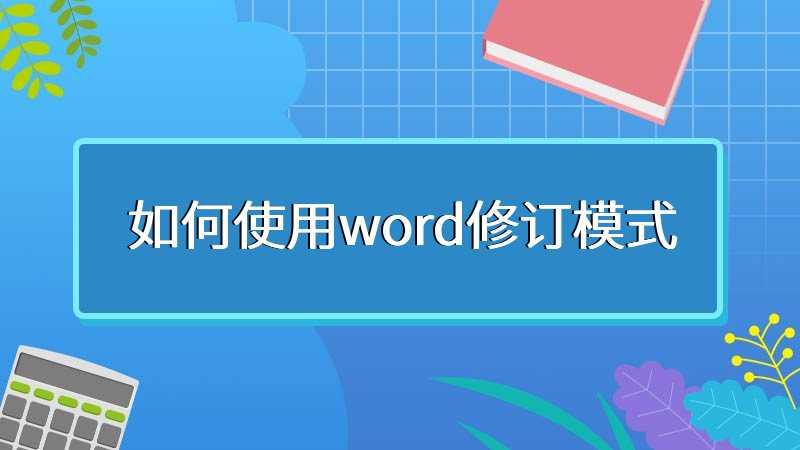 如何使用word修订模式