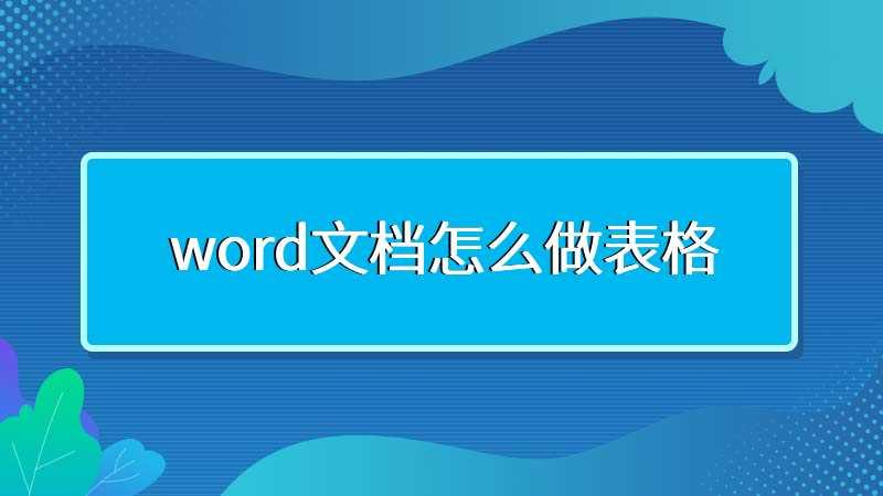 word文档怎么做表格