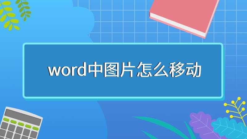 word中图片怎么移动