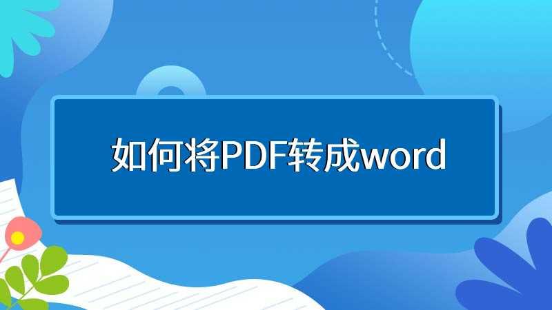 如何将PDF转成word