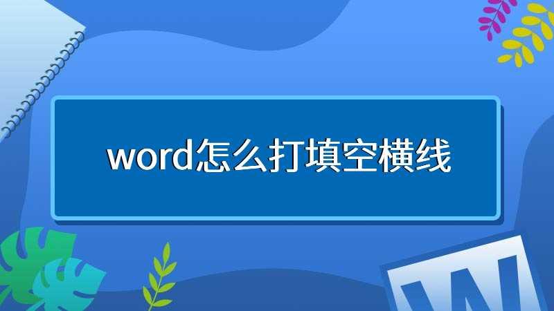 word怎么打填空横线
