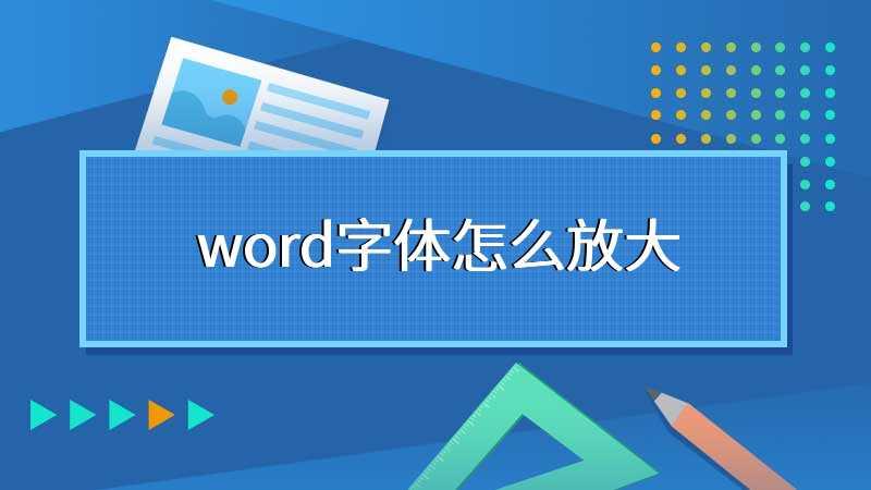 word字体怎么放大