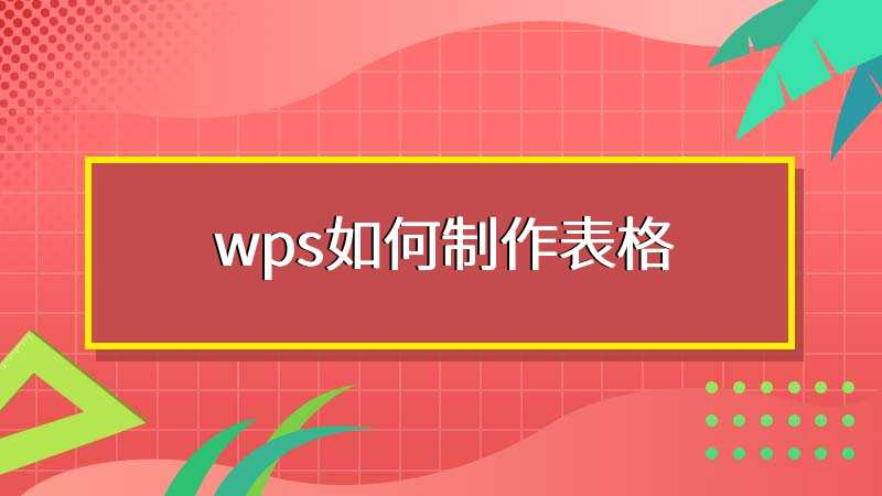 wps如何制作表格
