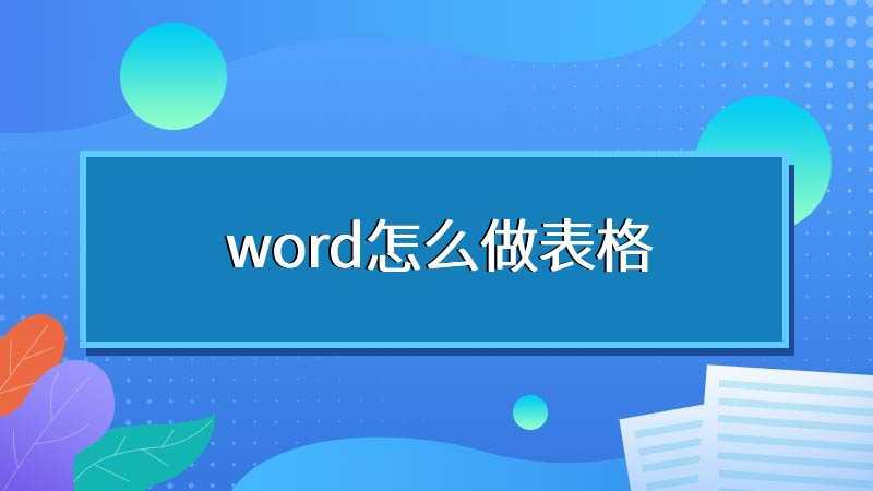 word怎么做表格