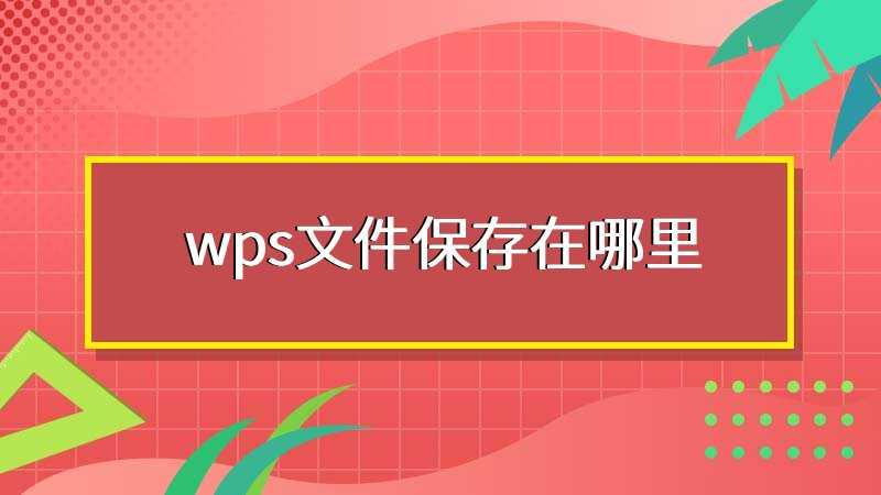 wps文件保存在哪里