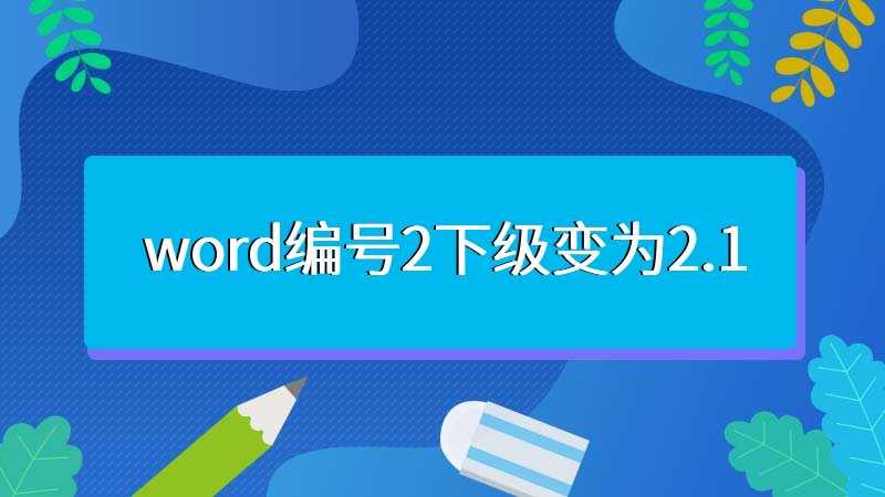 word编号2下级变为2.1