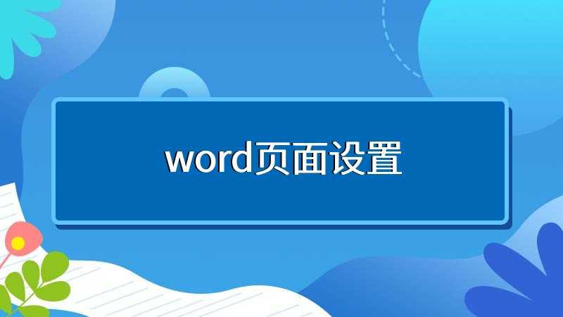 word页面设置