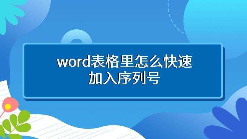 word表格里怎么快速加入序列号