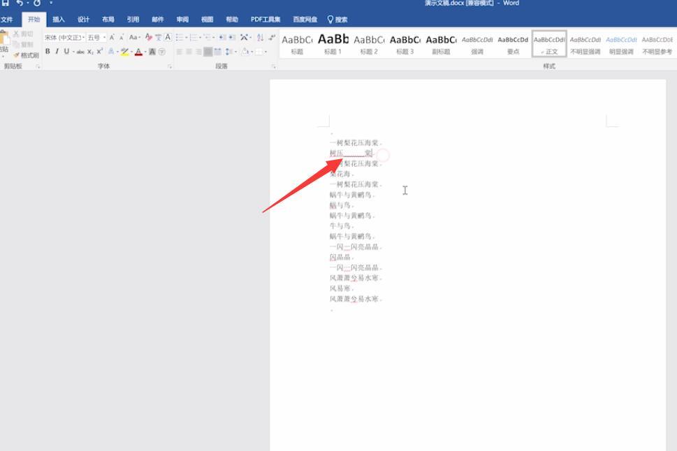 word怎么画下划线(3)