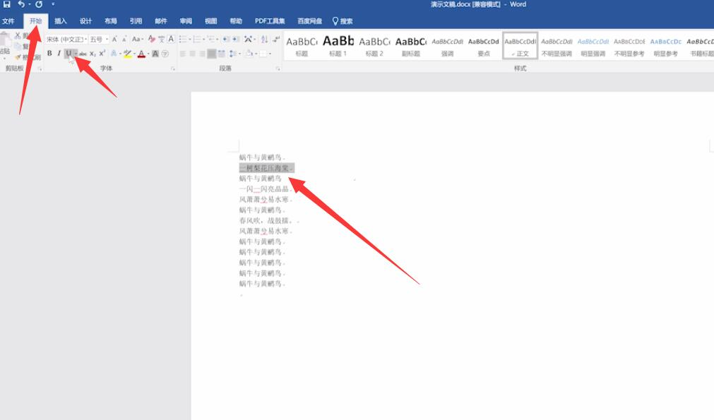 word怎么画下划线(4)