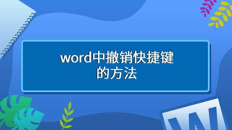word中撤销快捷键的方法