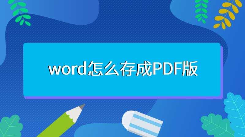 word怎么存成PDF版