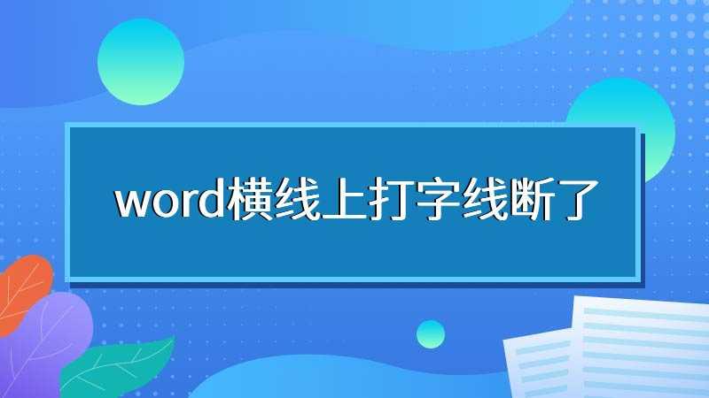 word横线上打字线断了