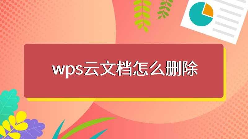 wps云文档怎么删除