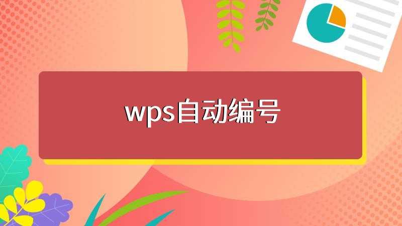 wps自动编号