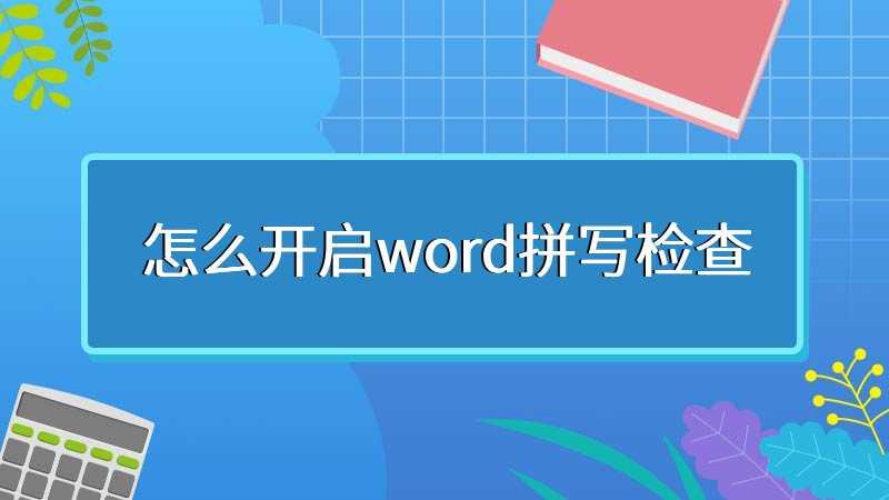 怎么开启word拼写检查
