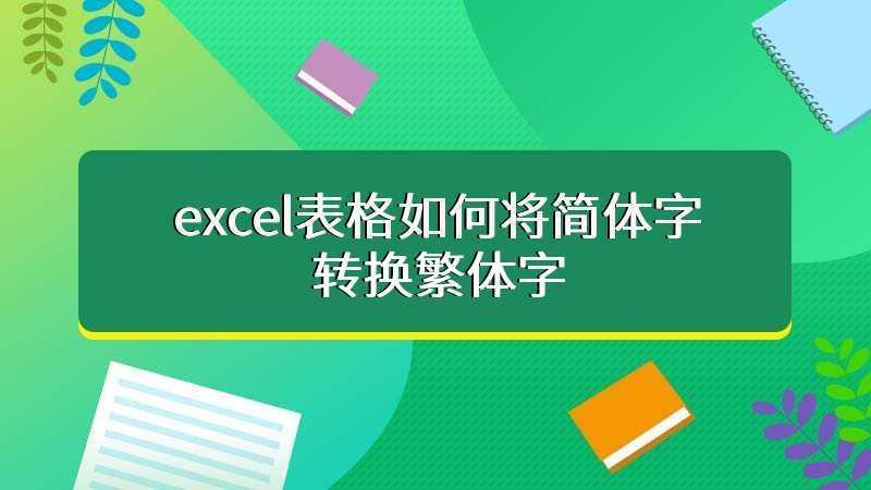 excel表格如何将简体字转换繁体字