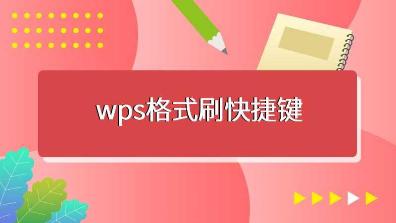 wps格式刷快捷键