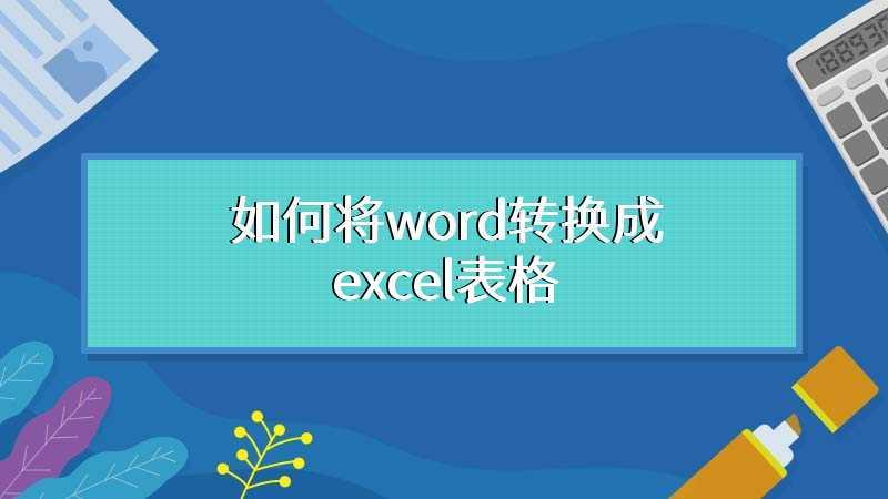 如何将word转换成excel表格
