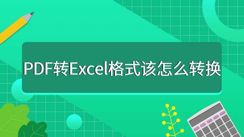 PDF转Excel格式该怎么转换