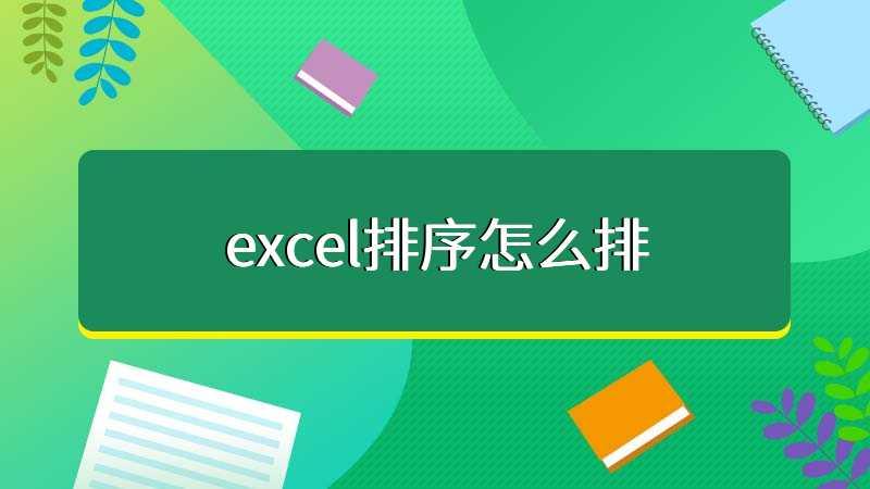excel排序怎么排