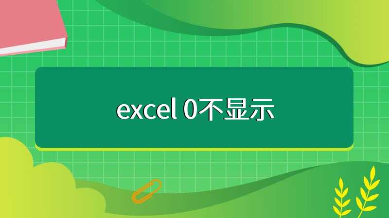 excel 0不显示
