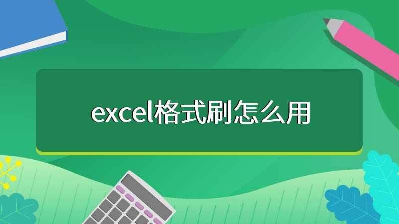 excel格式刷怎么用