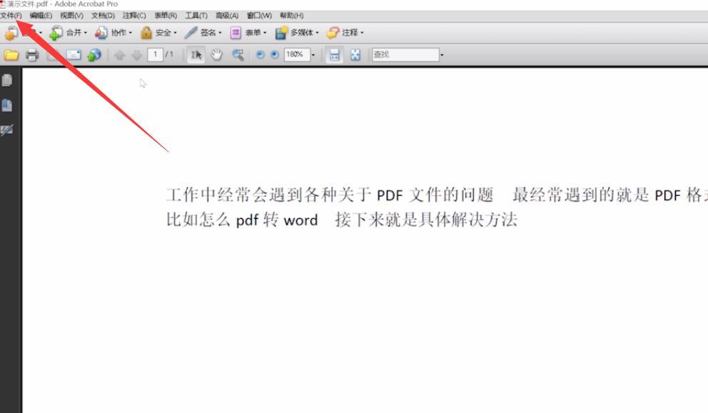 pdf转word技巧(3)