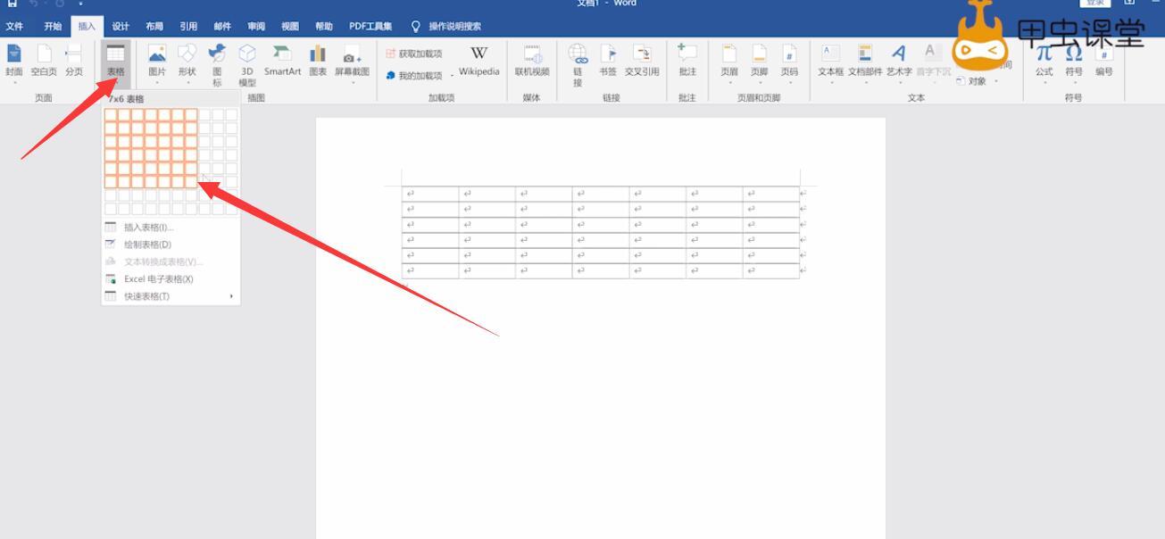 word文档怎样制作表格(2)