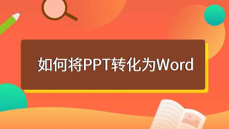 如何将PPT转化为Word
