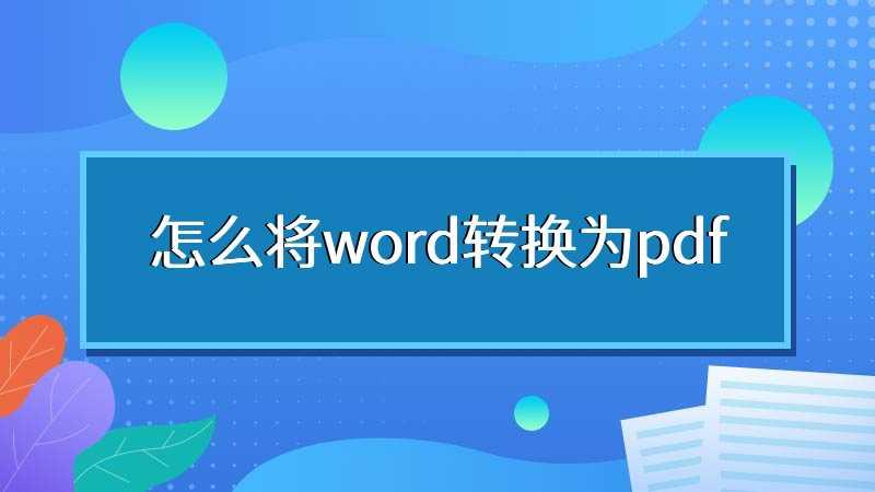怎么将word转换为pdf