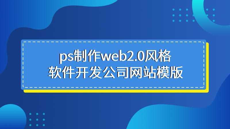 ps制作web2.0风格软件开发公司网站模版
