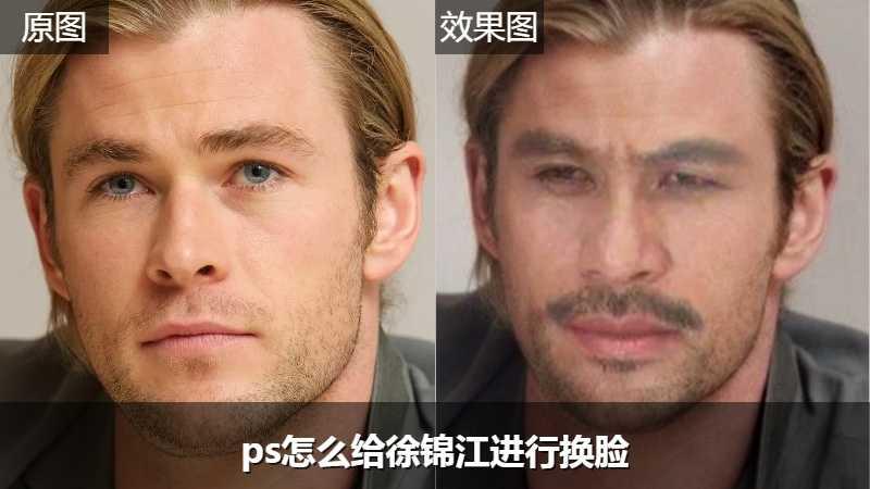 ps怎么给徐锦江进行换脸