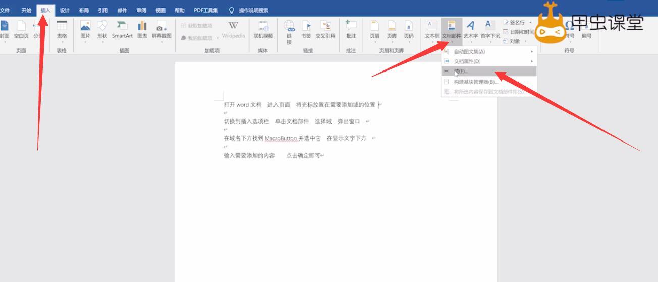 word中如何使用域添加提示信息(2)