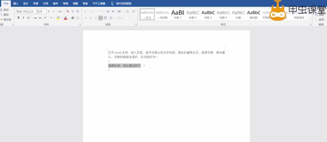 word中一行字空隙很大(4)