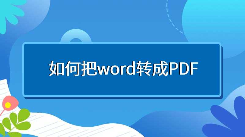 如何把word转成PDF