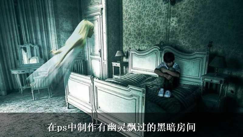 在ps中制作有幽灵飘过的黑暗房间